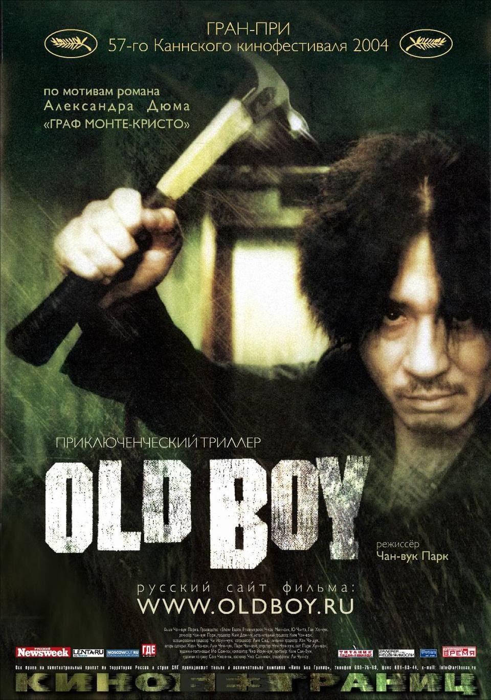Estados Unidos poster for Oldboy