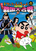 Crayon Shin-chan: The Storm Called: The Battle of the Warring States