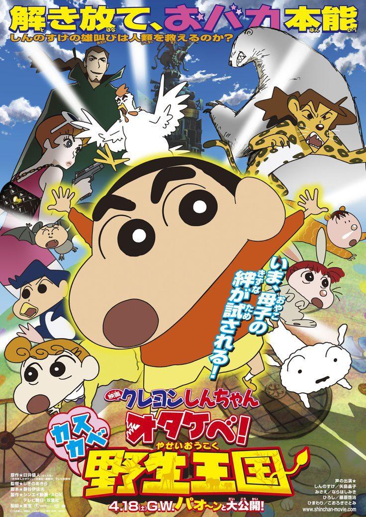 Japón Poster For Crayon Shin-chan: Roar! Kasukabe Animal