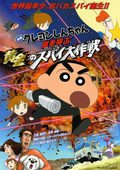 Crayon Shin-chan: The Storm Called: Operation Golden Spy