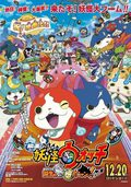 Yo-Kai Watch Movie: It's the Secret of Birth, Meow!