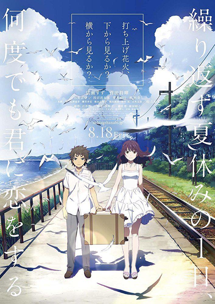 Cartel Japón poster for Fireworks