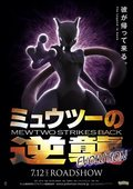Mewtwo Strikes Back Evolution