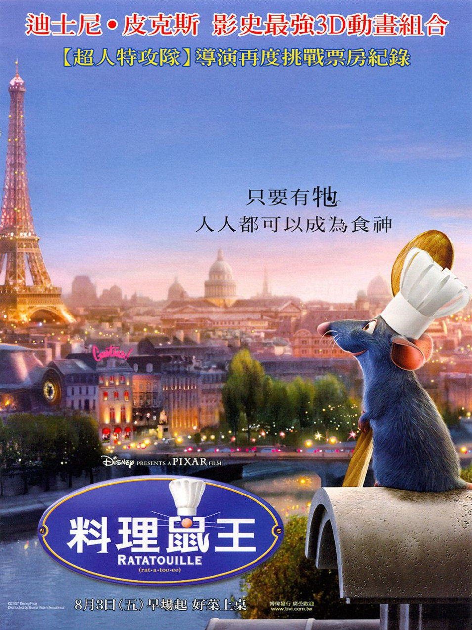 Taiwan poster for Ratatouille