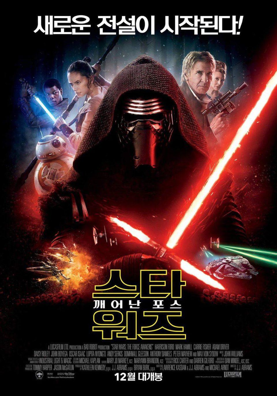 Japón poster for Star Wars: Episode VII - The Force Awakens