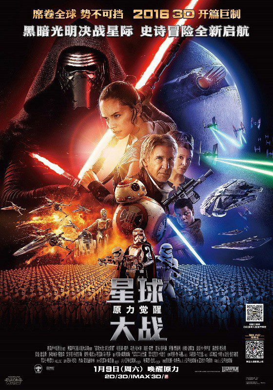 China poster for Star Wars: Episode VII - The Force Awakens