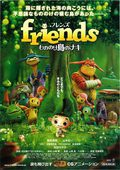 Friends: Naki on the Monster Island