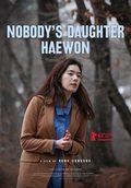 Nobody's Daughter (Haewon)