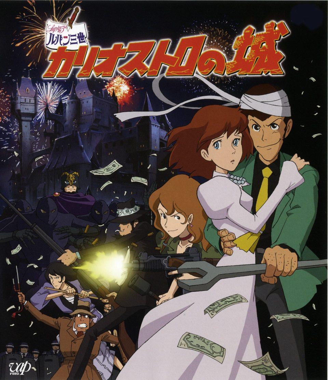 Japón poster for The Castle of Cagliostro